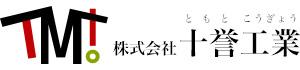 株式会社十誉工業